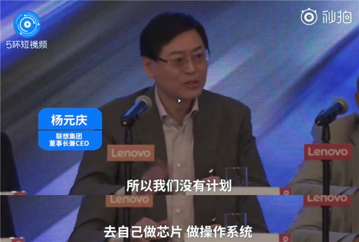 联想杨元庆:公司没必要做操作系统和芯片