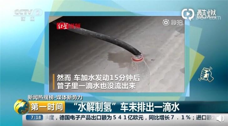 庞青年演示水氢车排水,15分钟未排出一滴水