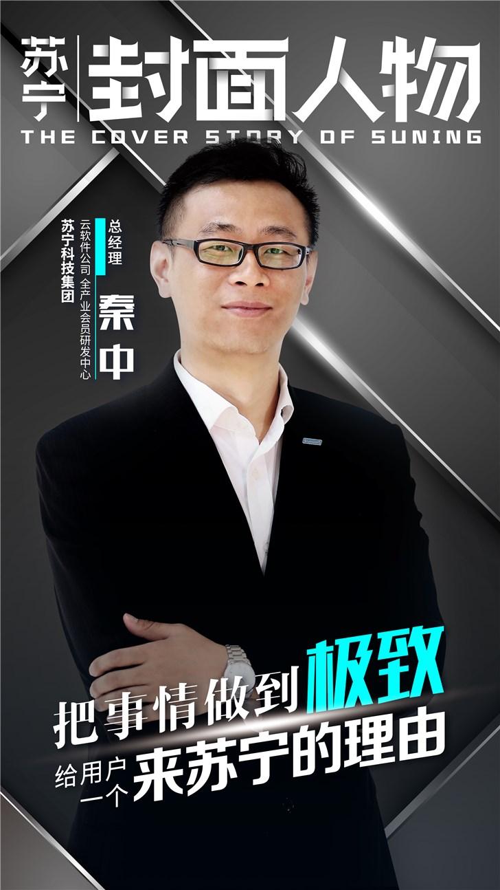 苏宁科技秦中:追梦14年,意料之外、情理之中