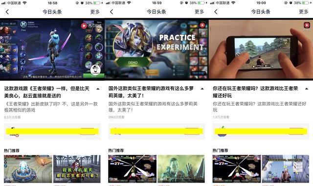 今日头条回应收到腾讯《王者荣耀》游戏视频诉前禁令:存在明显瑕疵