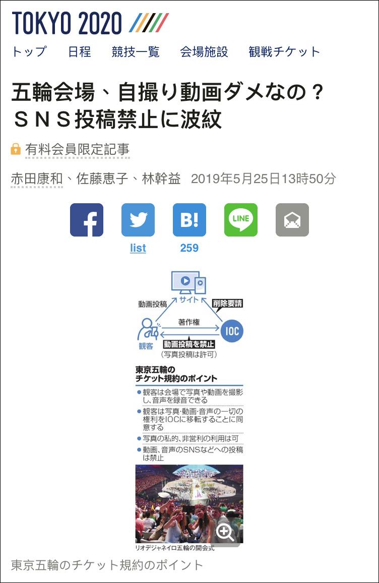 东京奥运会禁止观众上传照片、视频到社交媒体