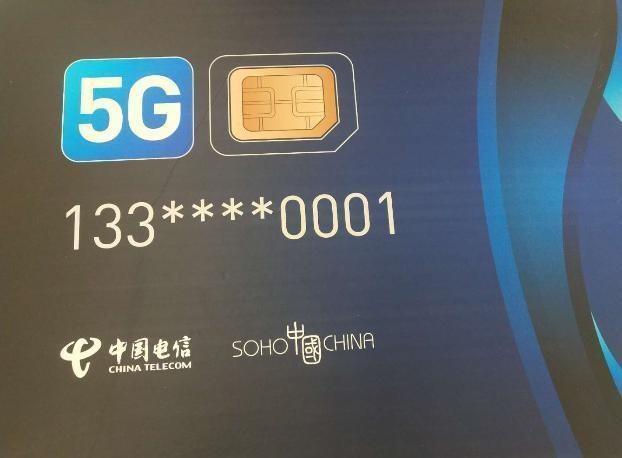 5G商用牌照发放,潘石屹:我的5G号码可以启用了