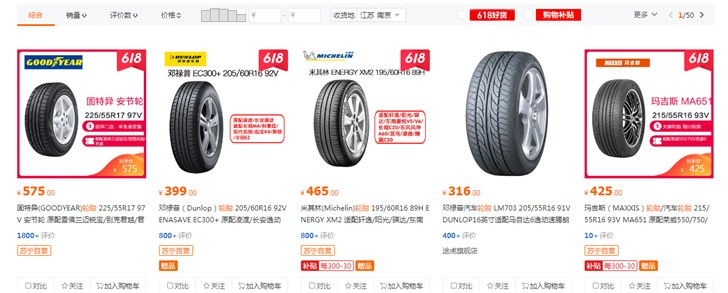 618苏宁汽车O2O服务见效,自营轮胎销售上涨352%