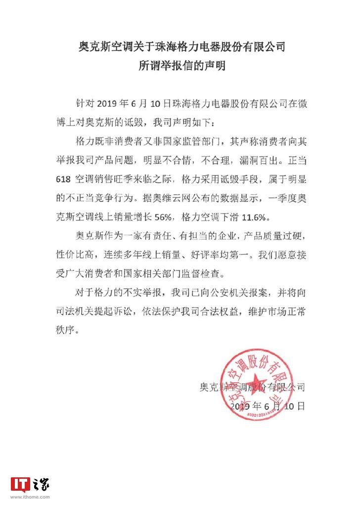 回应格力举报,奥克斯以损害商誉为由报案:宁波警方已受理