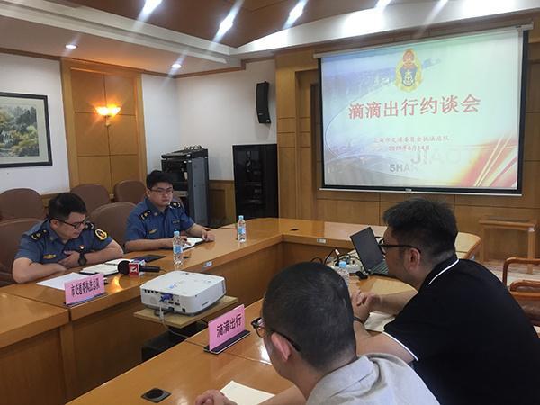 上海交通执法部门约谈滴滴:6月底前清退无资质车辆