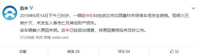 武汉一辆蔚来ES8发生自燃,官方称已启动调查