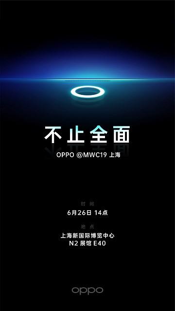 OPPO公布MWC19上海邀请函:或展示屏下摄像头黑科技