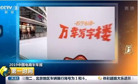 618苏宁文体委再发力万幸写字楼触达1644.8万人