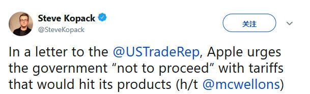苹果致信美贸易代表:新关税将影响其所有产品成本!