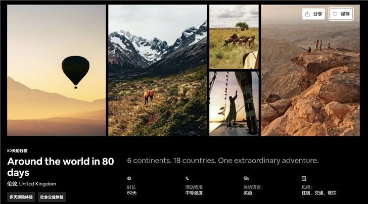 Airbnb80天内环游世界,每人35432元