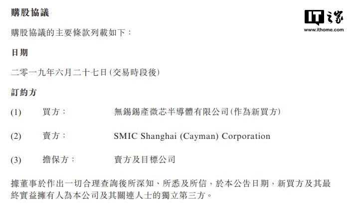 中芯国际宣布转卖8寸晶圆厂给无锡锡产微芯半导体