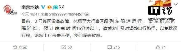 南京地铁3号线傍晚发生故障,列车被困长江下30分钟