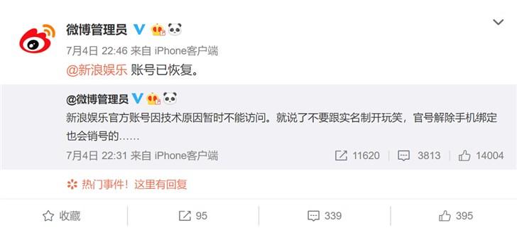 微博回应@新浪娱乐被短暂销号:实名制技术原因,现已恢复