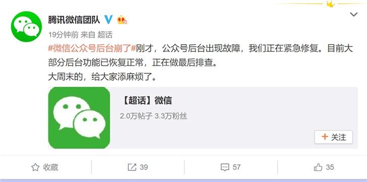 """腾讯微信官方回应""""公众号后台崩了"""":正紧急修复,大部分功能已恢复正常"""