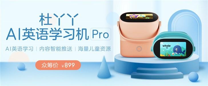 小米有品众筹AI英语学习机可语音交互售价899元