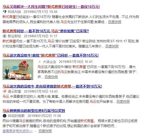 """阿里辟谣""""马云投资新式房屋,一套仅10万"""":太假了"""