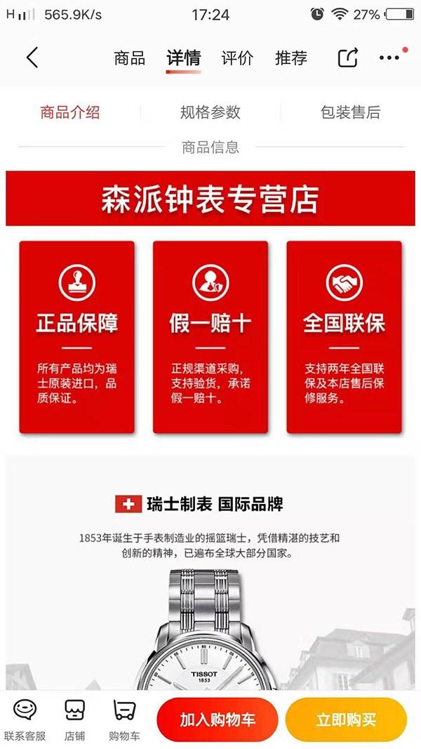消费者网购名表被鉴定为假,京东回应称屏蔽涉事店铺并进一步调查