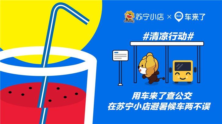 6000家苏宁小店官宣:都来店里蹭空调吖