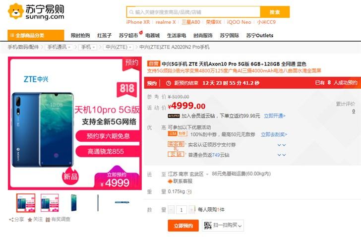 中兴AXON10Pro5G手机苏宁开启预约价格4999元