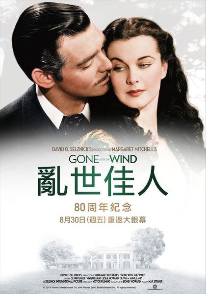 跨越80年的经典:《乱世佳人》8月30日中国台湾重映