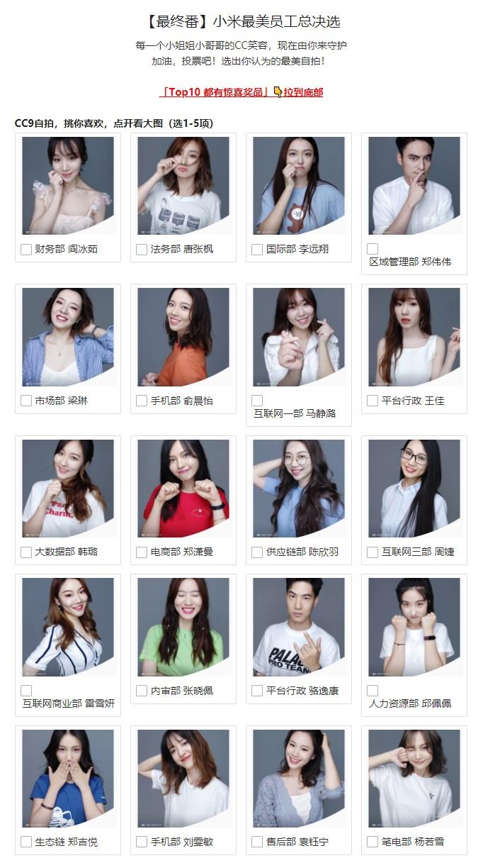 小米举办最美员工大赛:清河佟丽娅、全智贤上榜