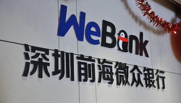 微众银行因组织员工经商办企业等违规被罚近230万