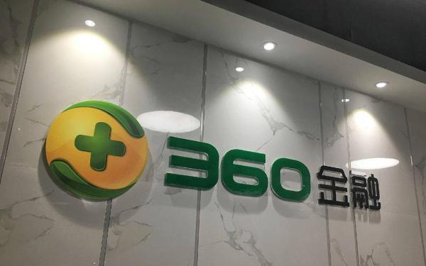 360金融二季度净利6.9亿元增长逾1倍,CEO徐军辞职