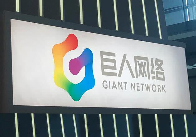 巨人网络:已耗资14.37亿元回购3.87%股权