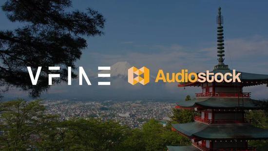 VFineMusic与Audiostock音乐版权平台达成战略合作,后者拥有日本最大商用曲库