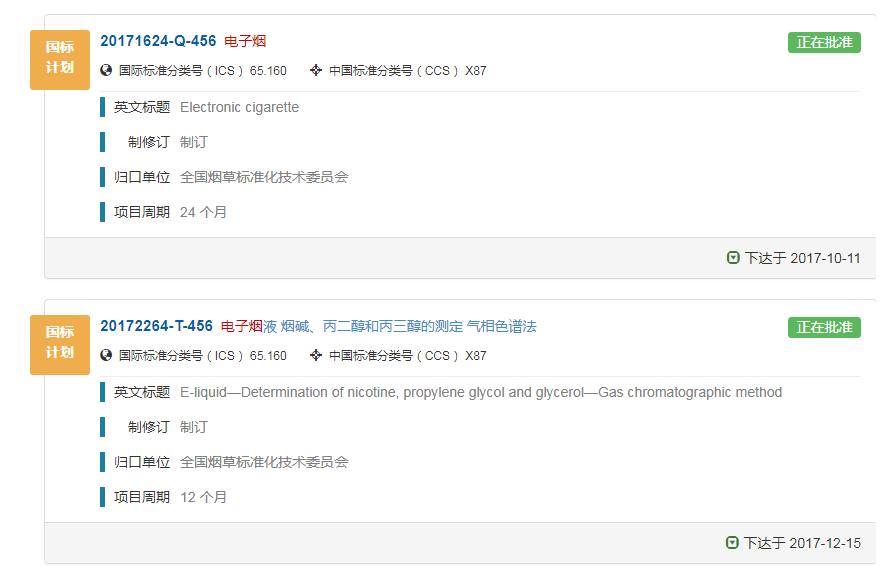 阿里和京东将暂停对美销售电子烟国内销售未受影响