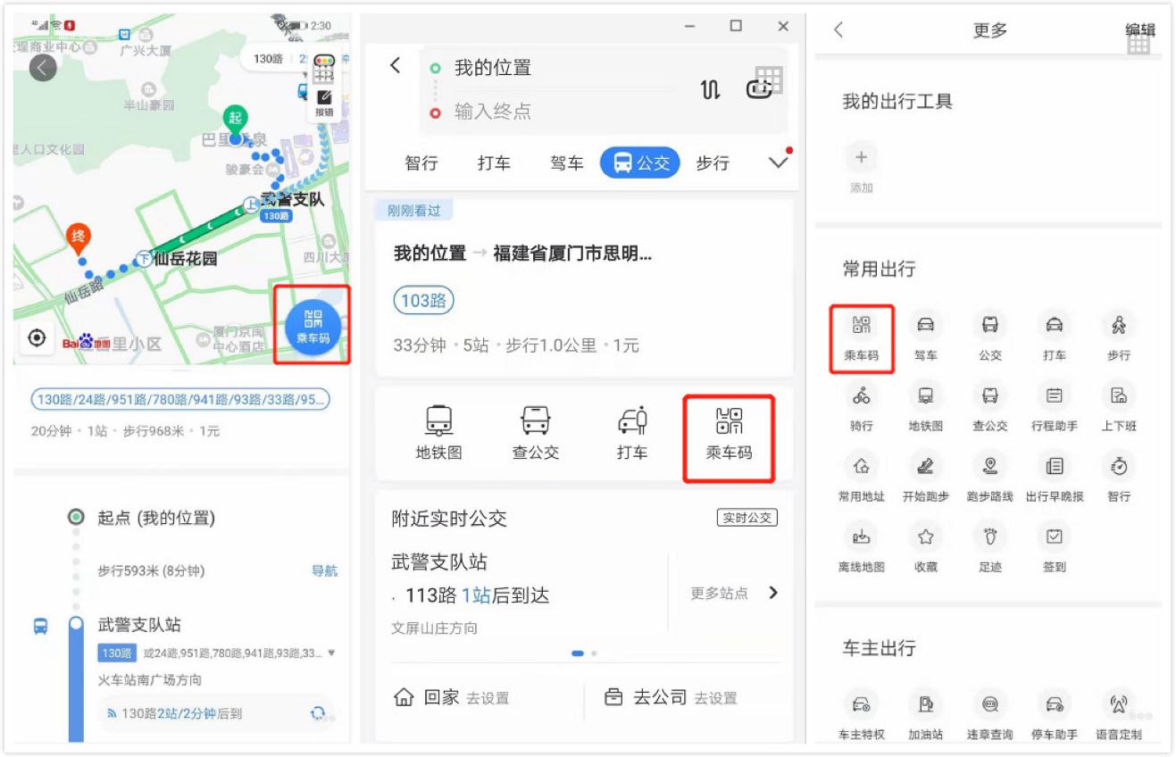 京东数科与百度地图合作手机地图未来可支付公交费