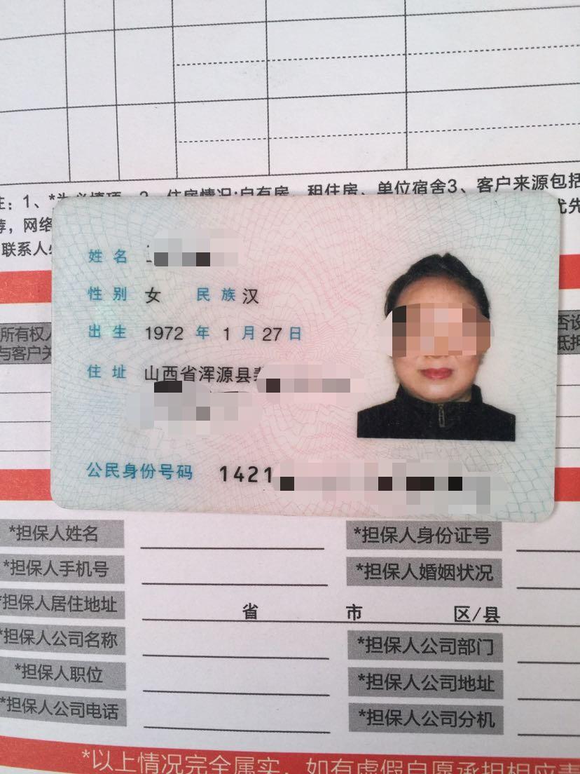 考拉征信被查背后的黑产:30元可买10套身份证照