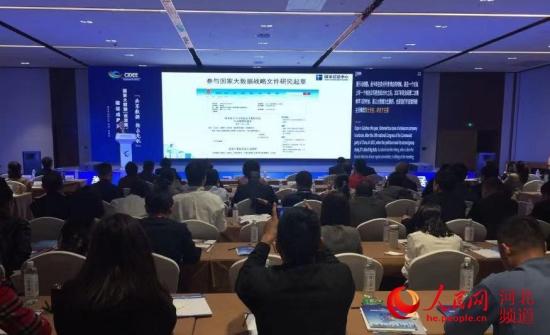 国家大数据(京津冀)综合试验区建设成果交流会举行