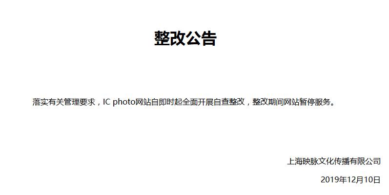 ICphoto回应整改:全面自查期间网站暂停服务