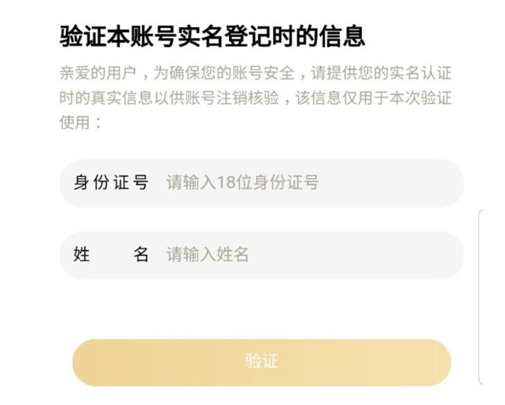 《王者荣耀》正式上线注销功能,不要的小号能注销了