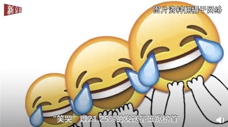 """""""笑哭""""成全球最受欢迎表情:究竟是先笑还是先哭?"""