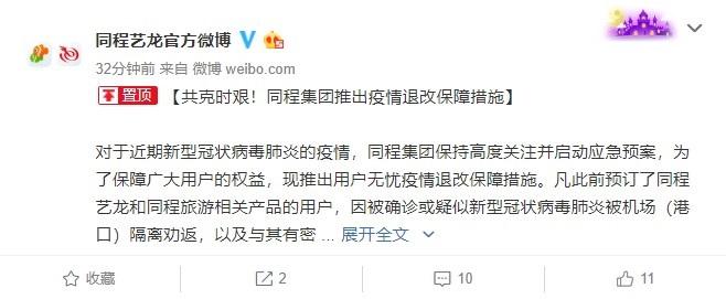 同程艺龙:武汉地区酒店的订单,承诺无损取消