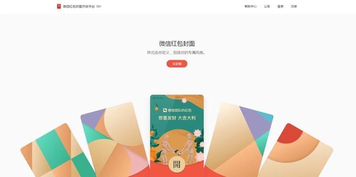 春节红包大战:有企业狂撒20亿,微信卖红包皮赚钱
