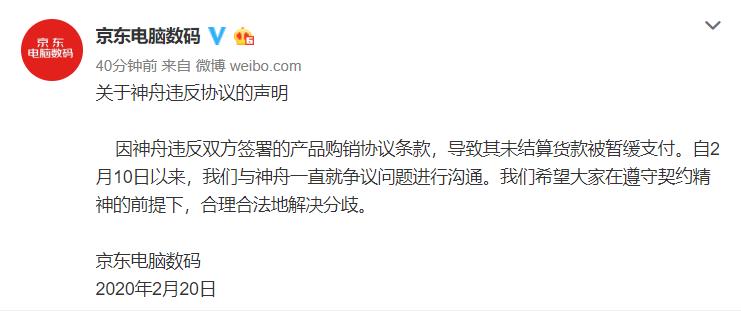 被神舟起诉拖欠3亿贷款京东:它违反产品购销协议