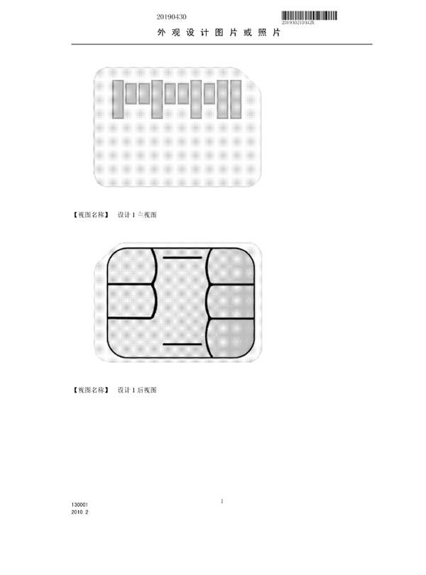 小米新专利曝光:SIM卡与存储卡二合一