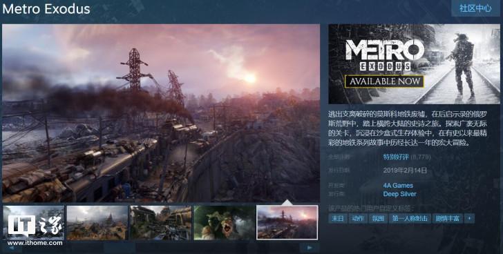 《地铁:离去》Steam版售出20万份