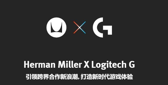 罗技G×HermanMiller,真人体工学电竞椅要来了
