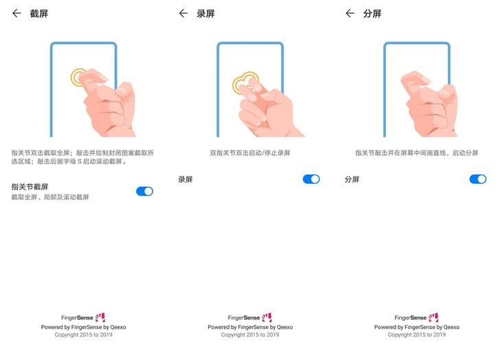 赵明:荣耀V30系列指关节手势回归