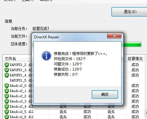 如何使用命令行修复sxstrace.exe工具