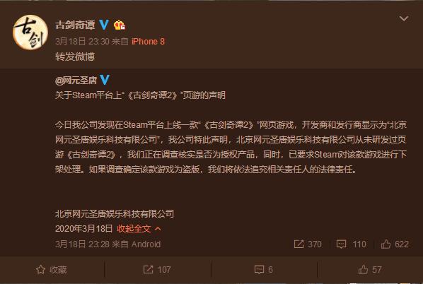 《古剑奇谭2》页游问世?网元圣唐:从未研发已要求Steam下架