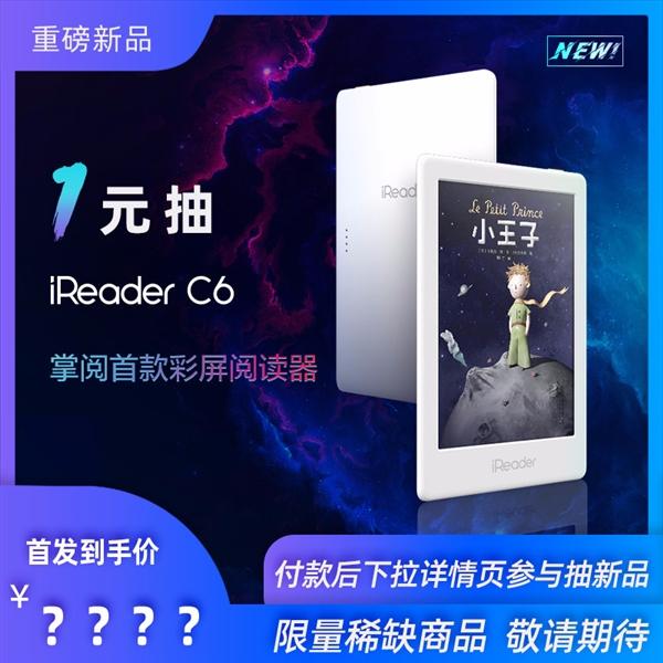 掌阅首款彩色电子书iReaderC6开启预约