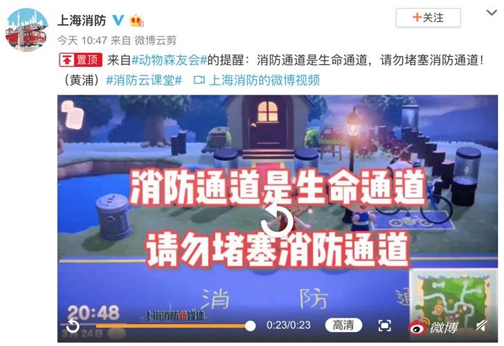 上海消防用《集合啦!动物森友会》提醒:请勿堵塞消防通道!