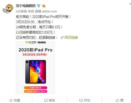苹果新款iPadPro2020明天开抢,24期免息!