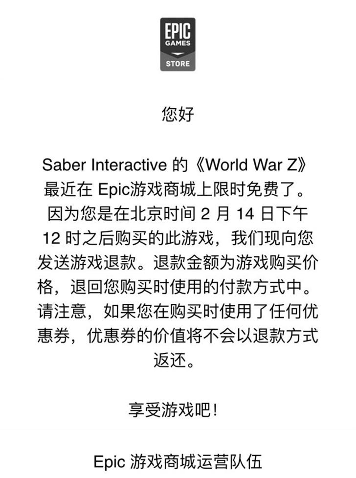 Epic为2月14日之后购买《WorldWarZ》的玩家退款