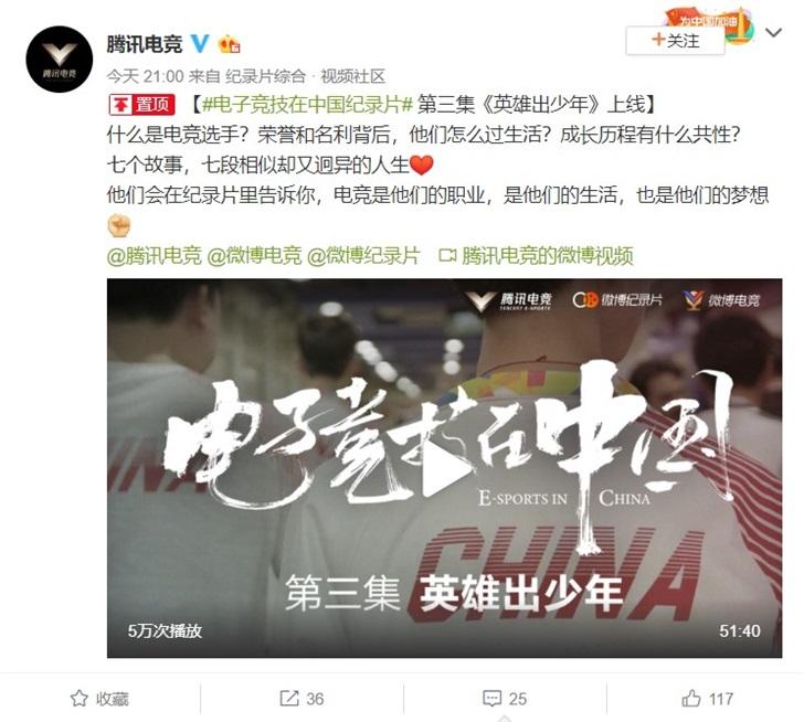腾讯纪录片《电子竞技在中国》第三集上线:英雄出少年